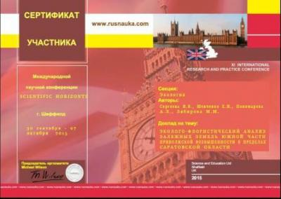 Международная научная конференция «SCIENTIFIC HORIZONTS. XI INTERNATIONAL RESEARCH AND PRACTICE CONFERENCE»