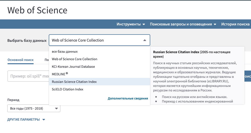 Доступ к базе Russian Science Citation Index (RSCI). Фото 1