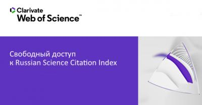 Доступ к RSCI Web of Science