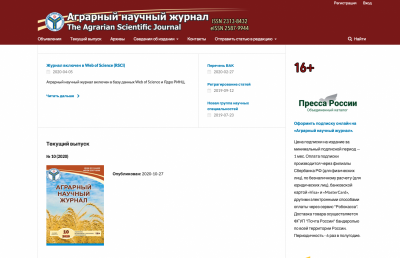 Журнал университета в Web of Science